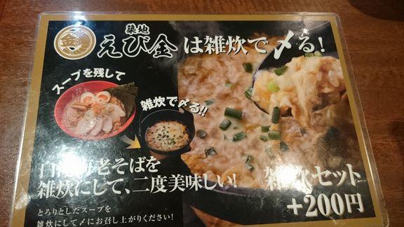 えび金メニュー2.JPG