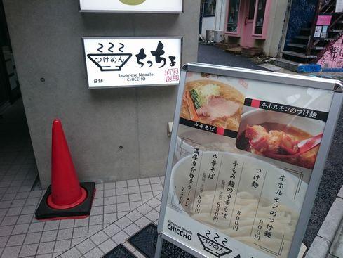 ちっちょ店舗.JPG