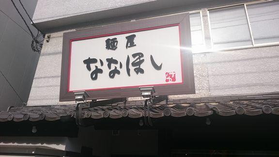 ななほし店舗.JPG