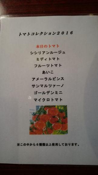 トマト一覧.JPG
