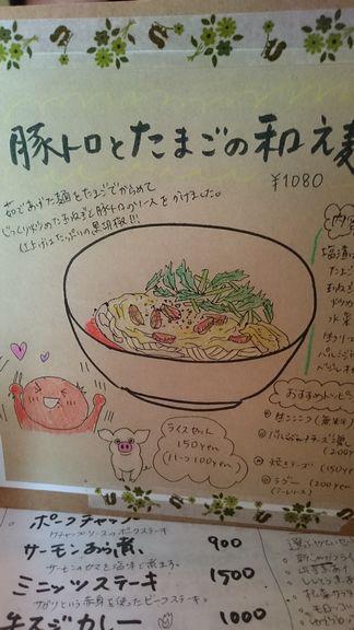 メニュー豚トロ和え麺.JPG