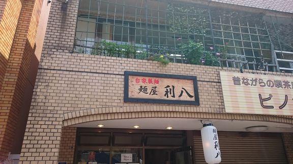 利八店舗.JPG