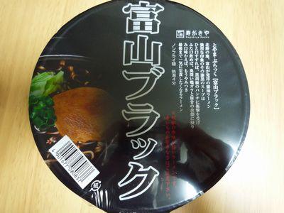 富山ブラックパッケージ.JPG