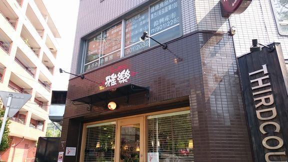 店舗.JPG