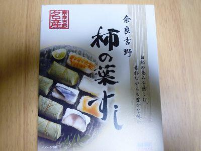 柿の葉寿司弁当外観.JPG