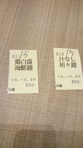 注文.JPG