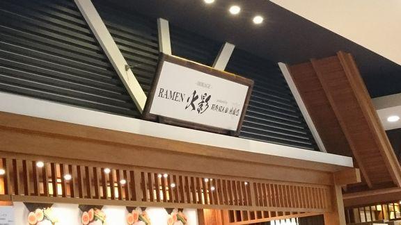火影店舗.JPG