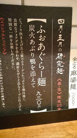 研究麺メニュー.JPG