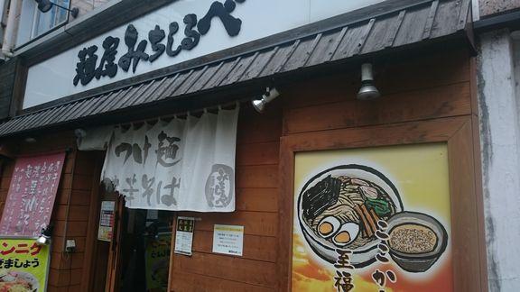 麺屋みちしるべ店舗.JPG