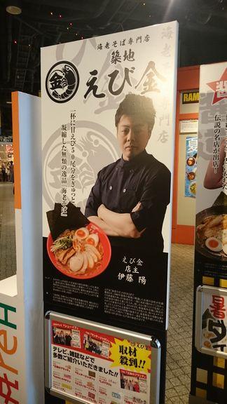 えび金看板.JPG