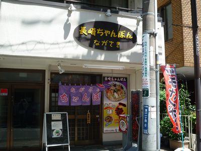 ながさき店舗.JPG