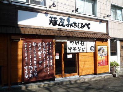 みちしるべ店舗.JPG