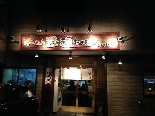 らーめん福たけ桜木本店.JPG