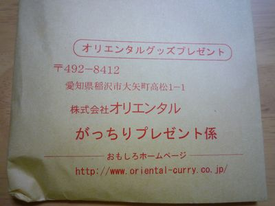 オリエンタル当選1.JPG