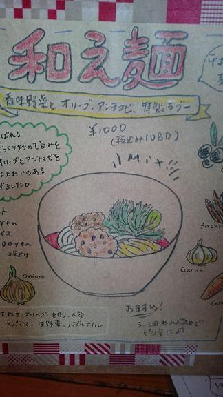 メニュー和え麺.JPG