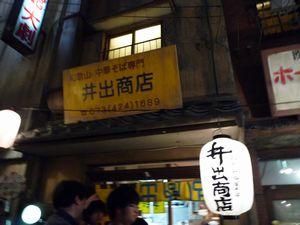 井出商店店舗.JPG