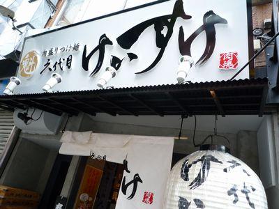 六代目けいすけ店舗.JPG