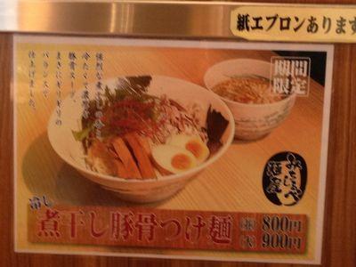 冷やし豚骨醤油つけ麺メニュー.JPG