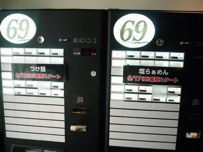 券売機.JPG