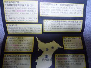 力玉手箱弁当うんちく.JPG