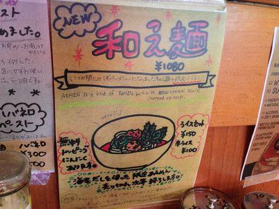 和え麺メニュー.JPG
