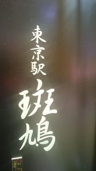 斑鳩店舗.JPG