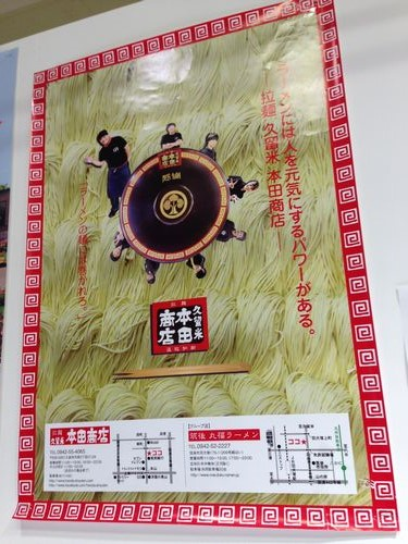 本田商店ポスター.JPG