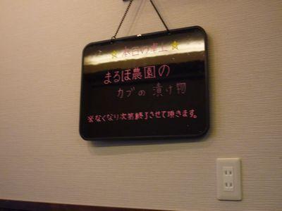 漬け物告知.JPG