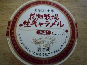 生キャラメル外観.JPG