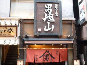 男旭山店舗.JPG