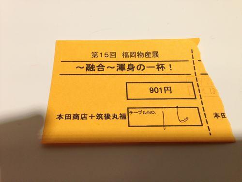 福岡物産展.JPG