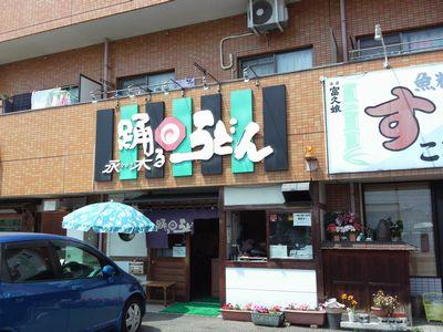 踊るうどん永木店舗.JPG