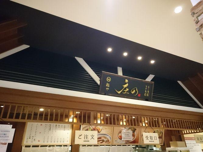 麺や庄の店舗.JPG