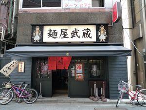 麺屋武蔵 武仁店舗.JPG