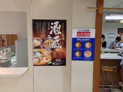 麺屋田中商店店舗.JPG