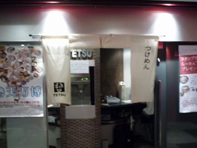 TETSU店舗.JPG